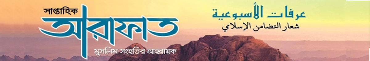 arafat-page-banner
